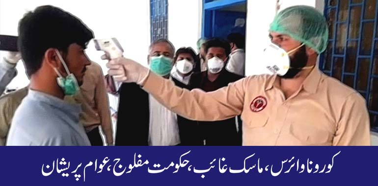 mask is finished in pakistan