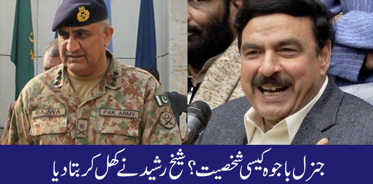 general bajwa and sheikh rasheed