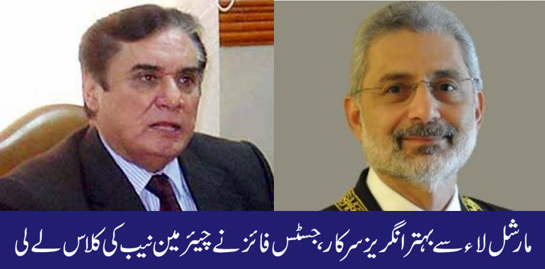 justice faez isa and chairman nab