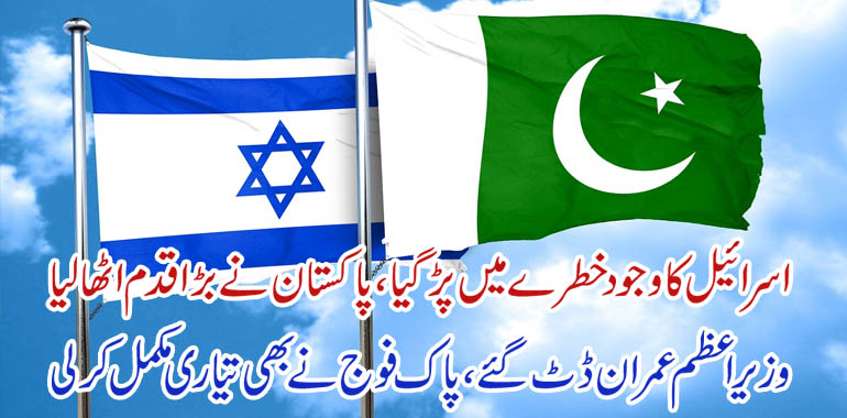 pakistan and israel flag