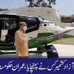 shahbaz sharif is going in azad kashmir on jahangir tareen helicopter