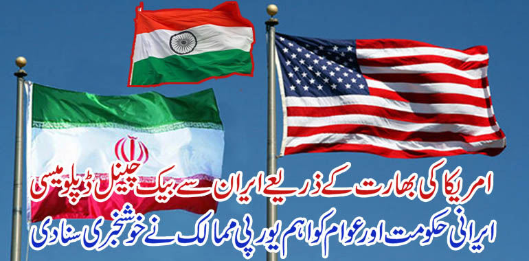 america iran and indian flag