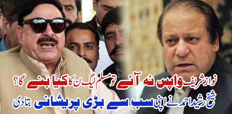 sheikh rasheed and nawaz sharif