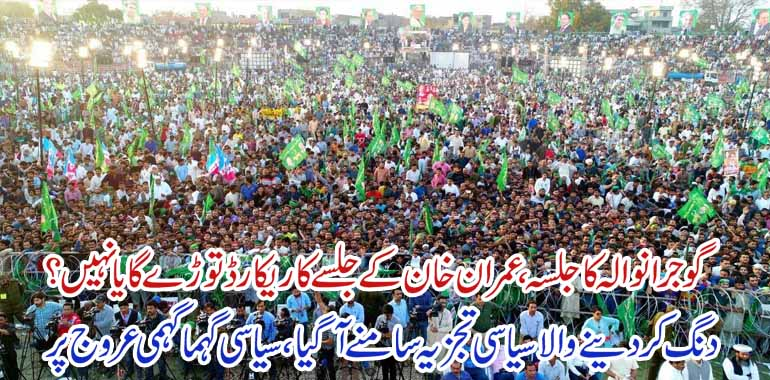 jalsa of gujranwala pmln