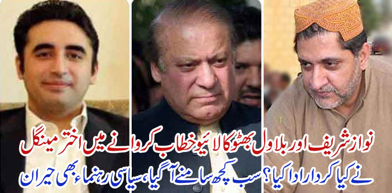 nawaz sharif bilawal and akhtar mengal
