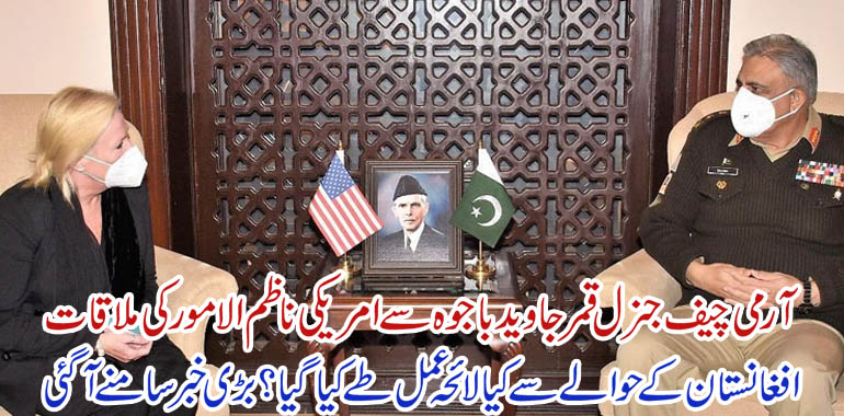 US Secretary of State meets Army Chief