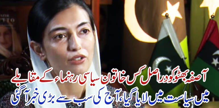 asifa bhutto