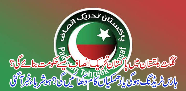 gb election in pti