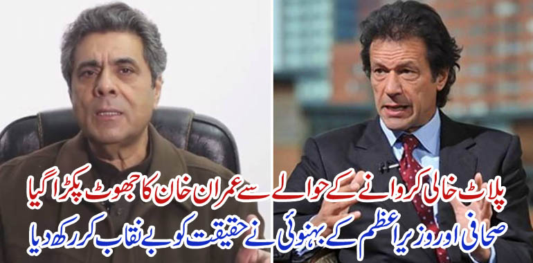 hafeez ullah naizi and imran khan