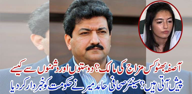 hamid mir and asifa bhutto