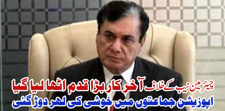 justice r javed iqbal