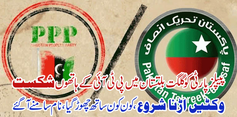 ppp and pti logo