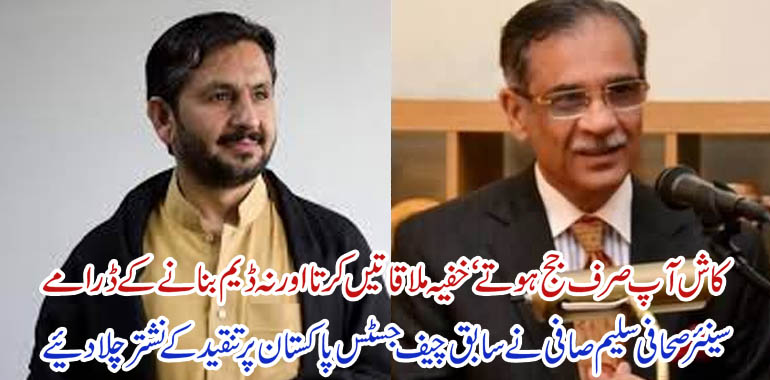 saleem safi and justice saqib nisar