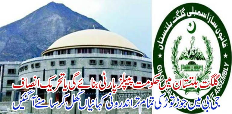 whose make goverment in gilgit baltistan