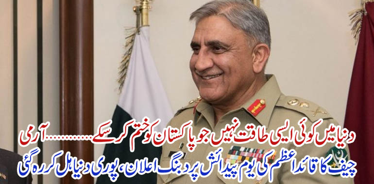 army chief gernal qamer javed bajwa