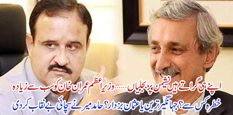 imran khan jahangir tareen and usman buzdar
