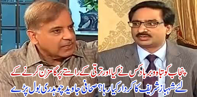javed chaudhry and shahbaz sharif