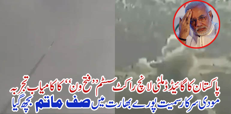 pakistani giued multi lunch rocket system fathe one