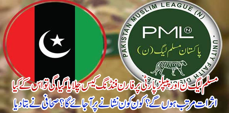 pmln and ppp logo