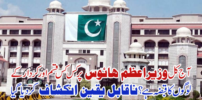 prime minister house of pakistan