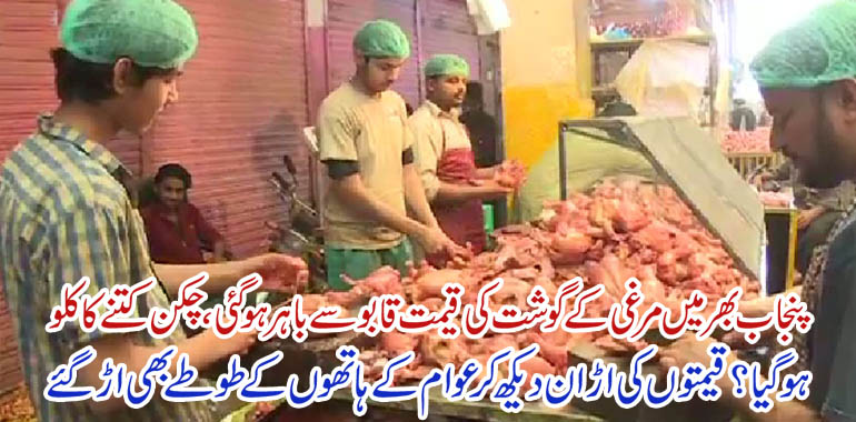 chicken price in lahore