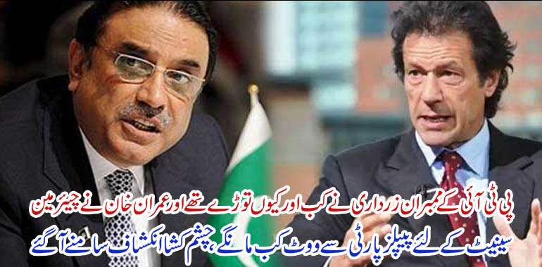 zardari and imran khan
