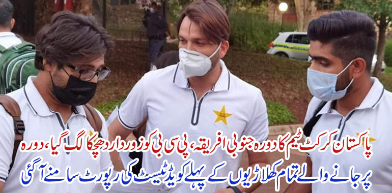 Pakistan cricket team's first coveted testing report in South Africa came negative