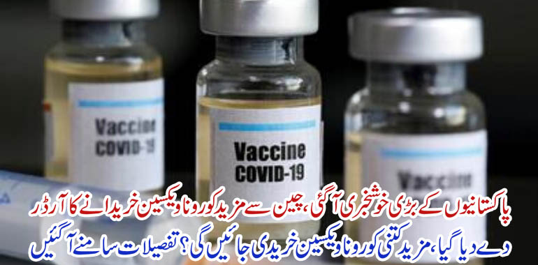 Pakistan orders purchase of vaccine from China
