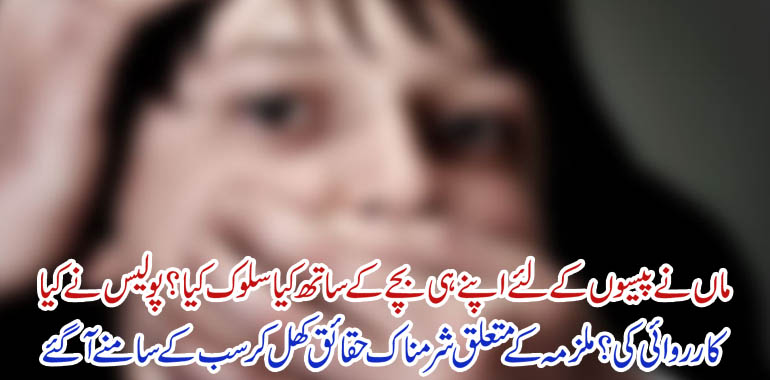The mother abducted her child for money