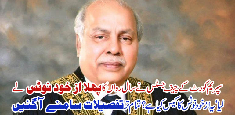 chief justice of pakistan