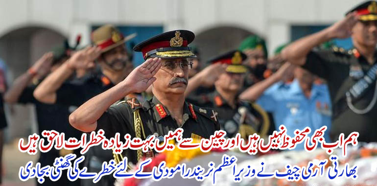 indian army chief and modi