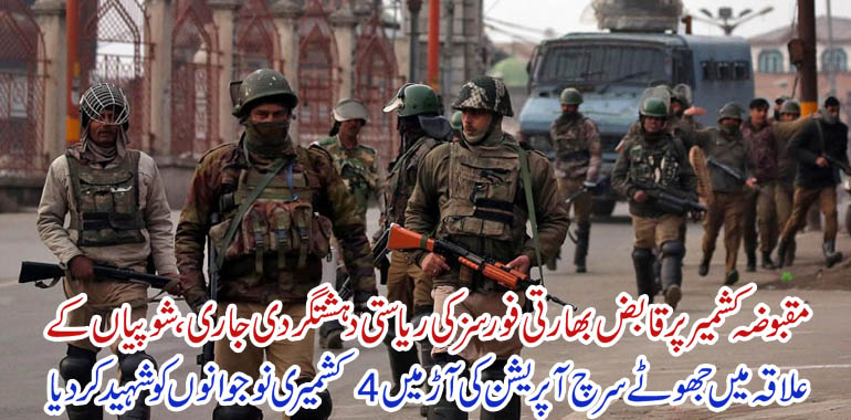 indian army in occpuied kashmir