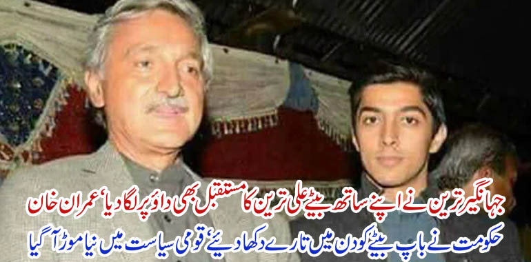 jahangir tareen and ali tareen