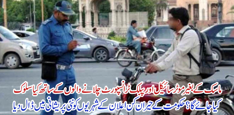 motorcycle driver challan due to mask