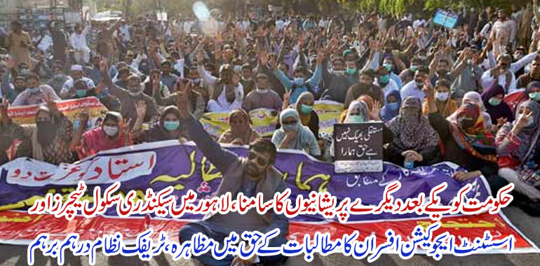 teacher and assistent education office protest