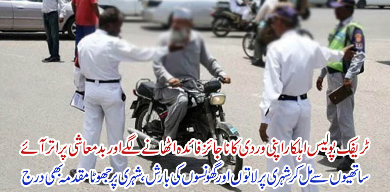 traffic police fight with public in karachi