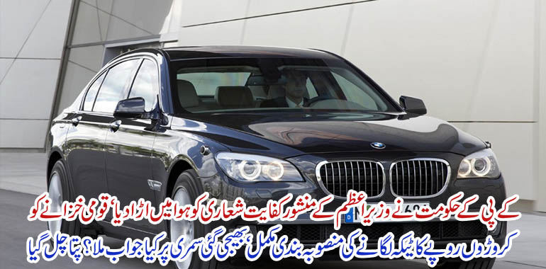 Bullet proof vehicles in kpk government
