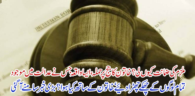 attock on judge in court room