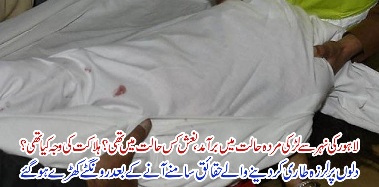 girl dead body from lahore canal