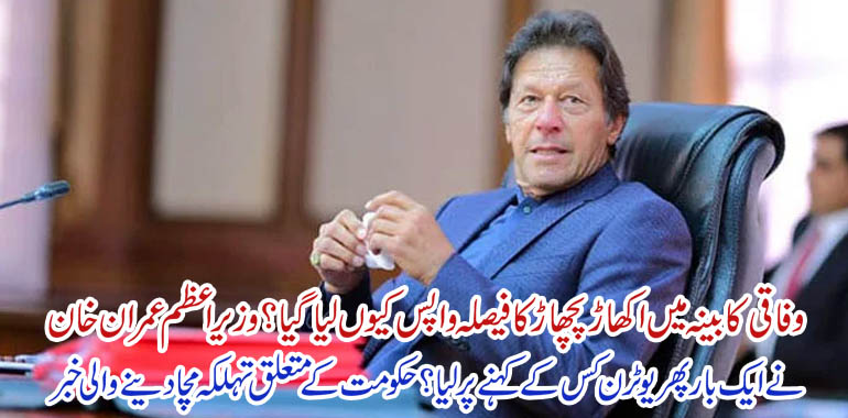 imran khan give one more u turn