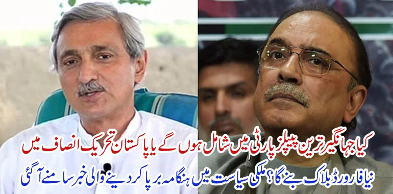 jahangir tareen and zardari