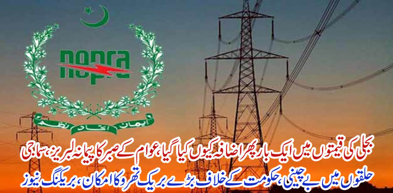 nepra and electricity