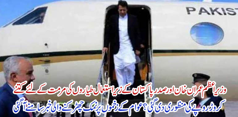 pm and president plan construction rupees