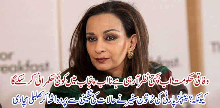 sherry rehman ppp senitor