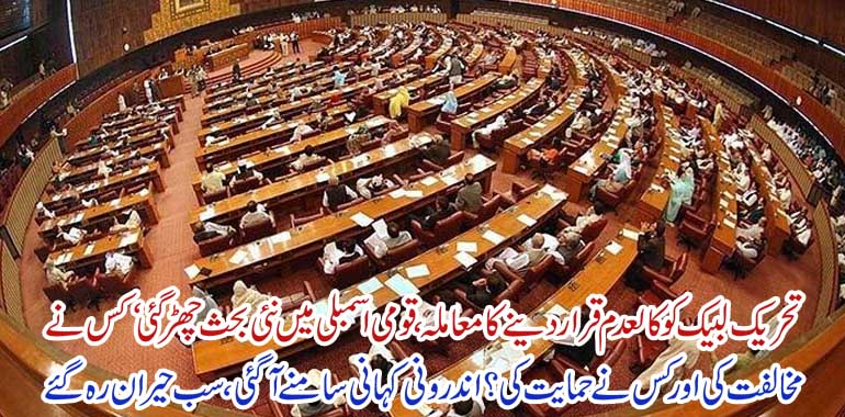 tlp and national assembly