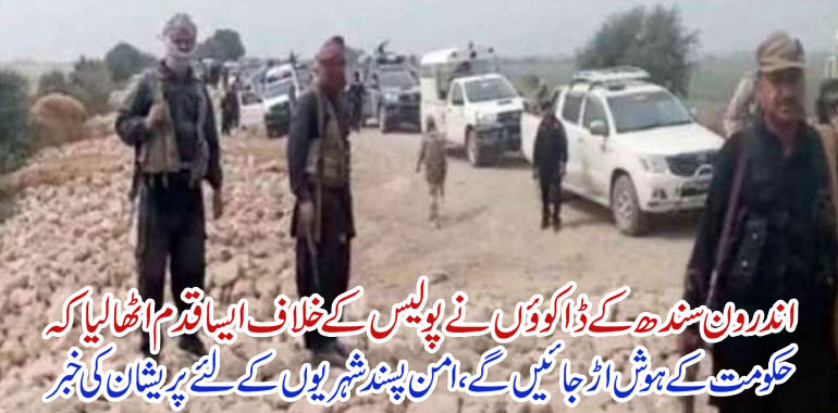 Dacoits and police togather