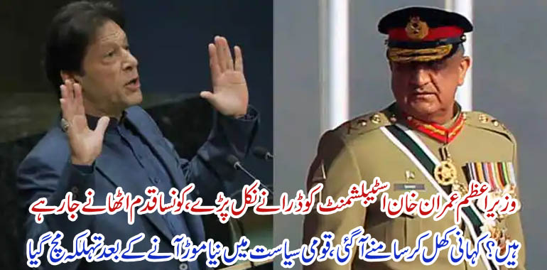 imran khan and army chief
