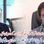 imran khan and jahangir tareen