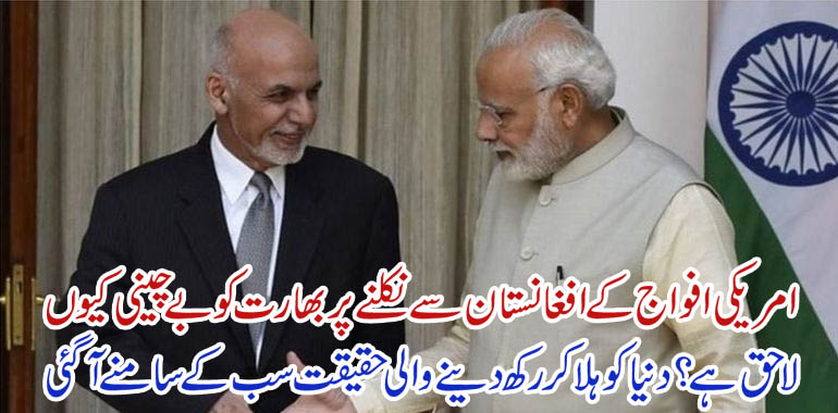 indian and afganistan