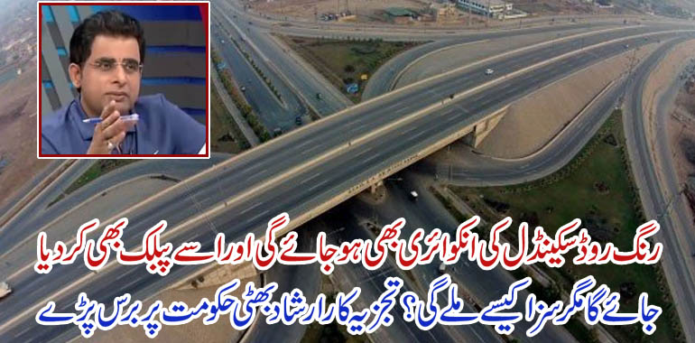 irshad bhatti and ring road sccandle